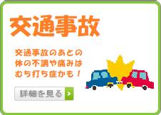 HP交通事故.png