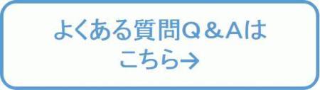 よくある質問PP.jpg